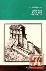Книга Древние русские крепости