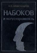 Книга Набоков и потусторонность