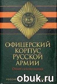 Книга Офицерский корпус русской армии: Опыт самопознания