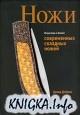 Книга Ножи. Искусство и дизайн современных складных ножей