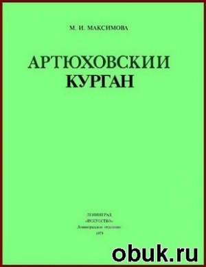 Книга Артюховский курган