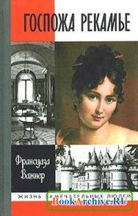 Книга Госпожа Рекамье.