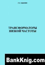 Книга Трансформаторы низкой частоты