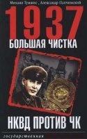 Книга 1937. Большая чистка. НКВД против ЧК