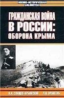 Книга Гражданская война в России: Оборона Крыма