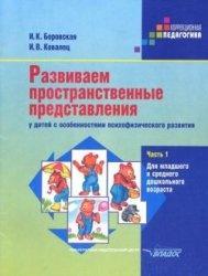 Книга Развиваем пространственные представления у детей с особенностями психофизического развития. В 2 частях