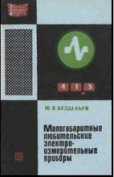 Книга Малогабаритные любительские электроизмерительные приборы