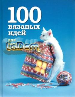 Журнал Журнал 100 вязаных идей для вашего дома