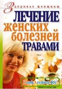 Лечение женских болезней травами.