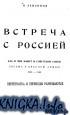 Книга Встреча с Россией, письма в Красную Армию, 1939-1940. Как и чем живут в...