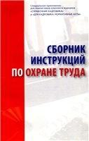 Сборник инструкций по охране труда.