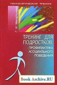 Книга Тренинг для подростков: профилактика асоциального поведения.