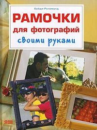 Книга Рамочки для фотографий своими руками.