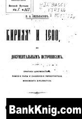 Книга Кирилл и Мефодий по документальным источникам