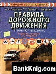 Книга Правила дорожного движения в иллюстрациях: Учеб. Пособие-УКРАИНА