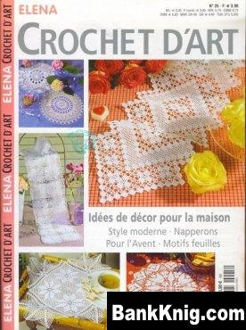 Elena Crochet d'art № 25