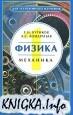 Книга Физика для углубленного изучения. В 3 книгах. Книга 1. Механика