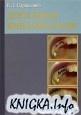 Книга Дентальная имплантология: Основы теории и практики