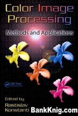 Книга Color Image Processing. Methods and Applications