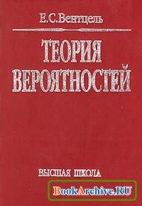 Книга Теория вероятностей.