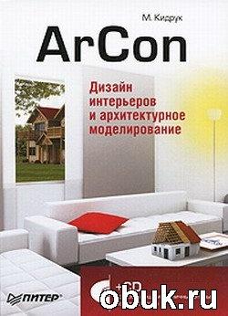 Книга Кидрук М. - Arcon. Дизайн интерьеров и архитектурное моделирование. Диск к книге