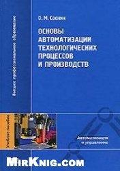 Книга Основы автоматизации технологических процессов и производств