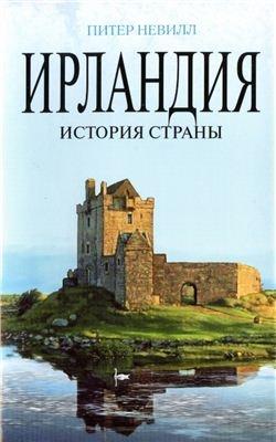 Книга Невилл П. Ирландия: история страны. М.;  СПб., 2009.