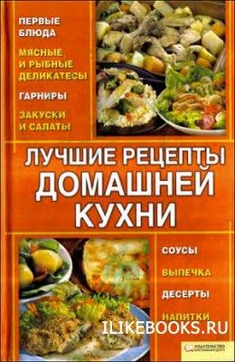 Книга Быстрова А. - Лучшие рецепты домашней кухни