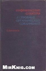 Книга Инфракрасные спектры и строение органических соединений. Практическое руководство.