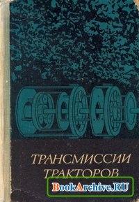 Книга Трансмиссии тракторов