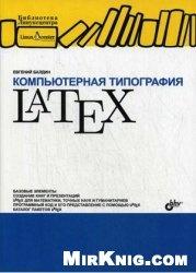 Книга Компьютерная типография LaTeX