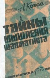 Книга Тайны мышления шахматиста