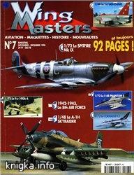 Журнал Журнал Журнал по авиамоделизму Wing Masters №7 (Ноябрь-Декабрь)