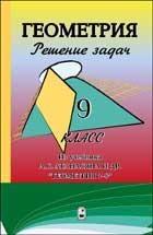 Книга Готовые домашние задания по геометрии - 9 класс - Атанасян Л.С.