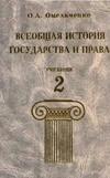 Всеобщая история государства и права - Том 2 - Омельченко О. А.