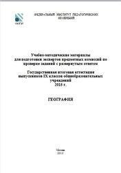 Книга ГИА 2015, География, 9 класс, Учебно-методические материалы, Амбарцумова Э.М.