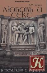 Книга Книга Любовь и секс в религиях и культах