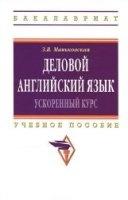 Книга Деловой английский язык. Ускоренный курс