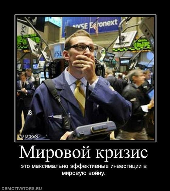 595144_mirovoj-krizis.jpg