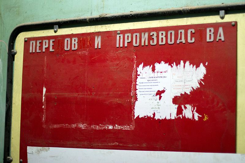 Электрозавод в Москве сегодня