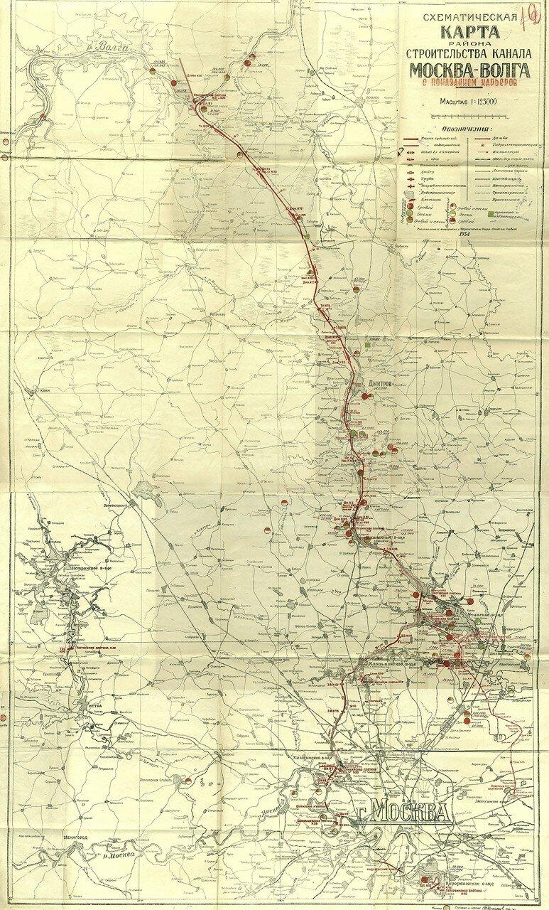13. Схематическая карта района строительства канала Москва-Волга с показанием карьеров
