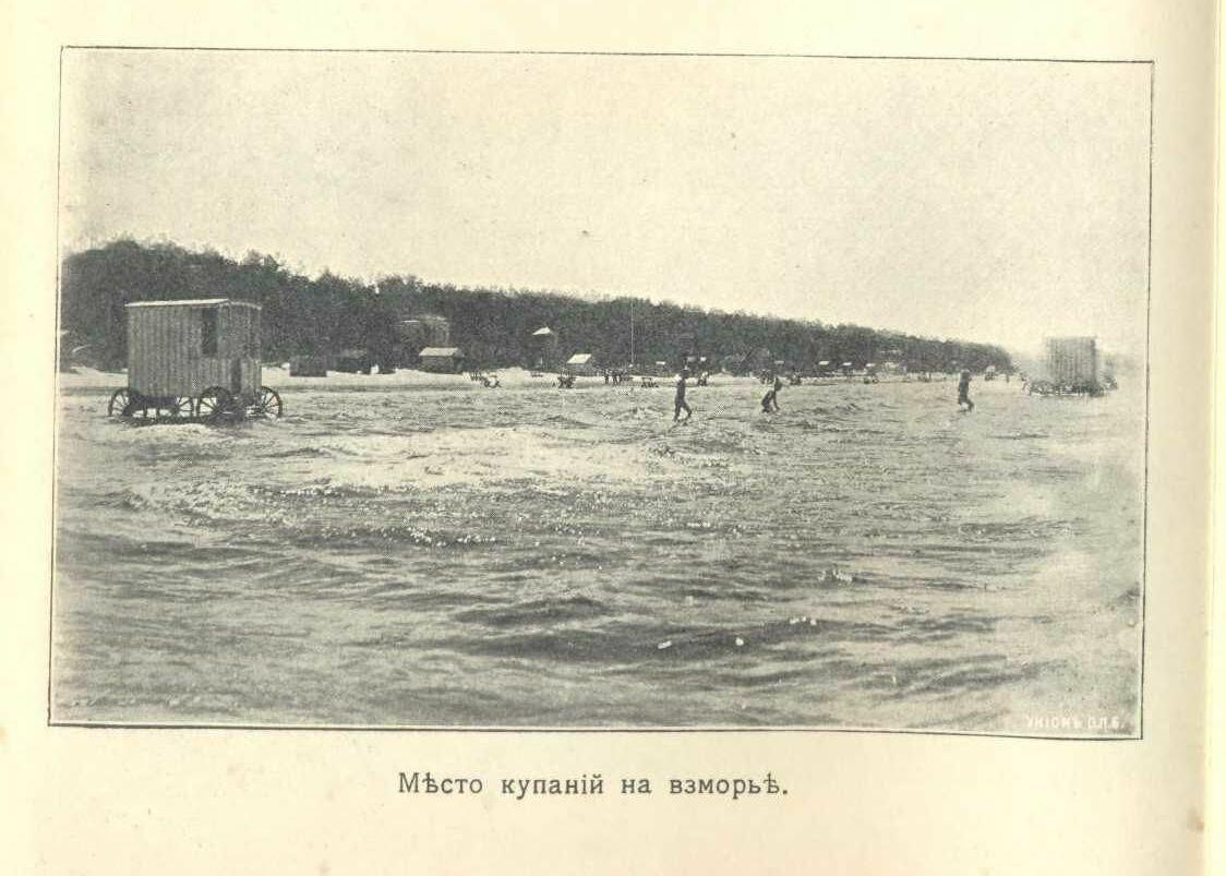 Место купаний на взморье