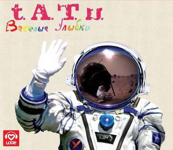 t.A.T.u - Веселые Улыбки (2008)