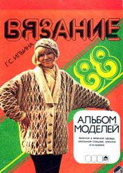 Вязание 1988