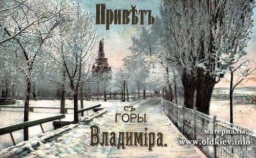 Привет с горы Владимира
