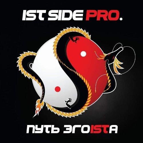 Ist Side Pro. - «Путь Эгоistа» - 2009