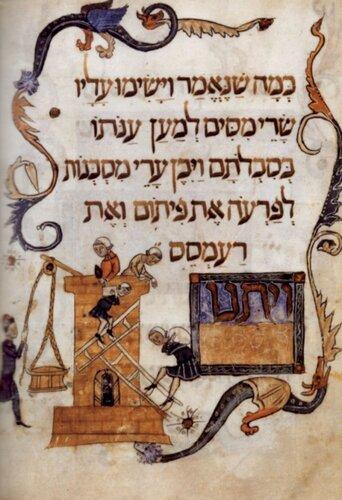 Пасхальная Агада. Евреи в египетском рабстве14ы.