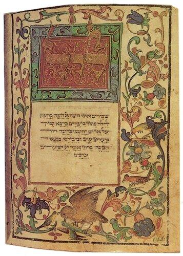 Сиддур (молитвенник) рабби из Рижина. Инициал и декоративный орнамент 1460