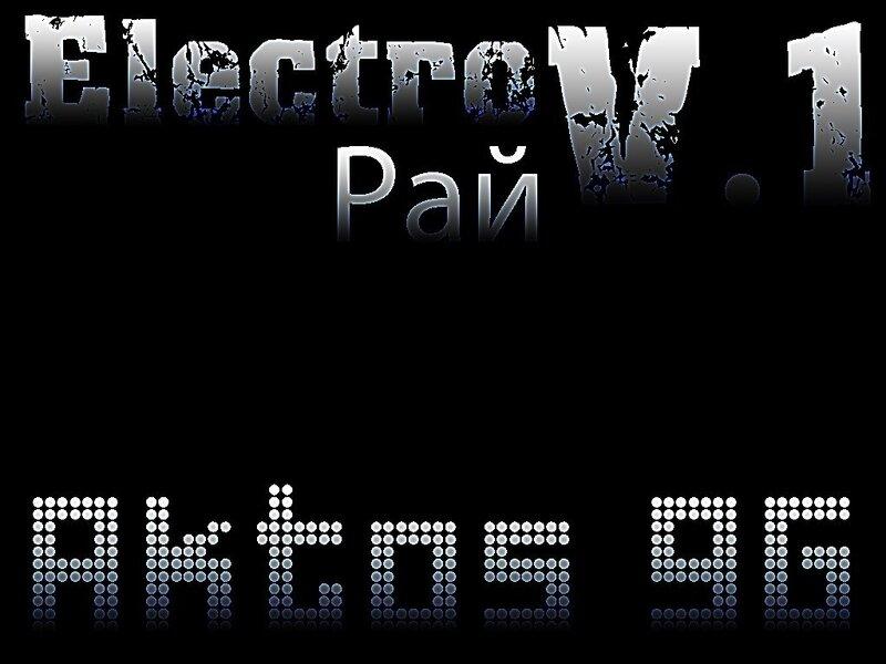 ElectroРай v.1