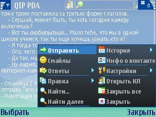 Новый QIP PDA Symbian S60 (for Nokia) Build 2000